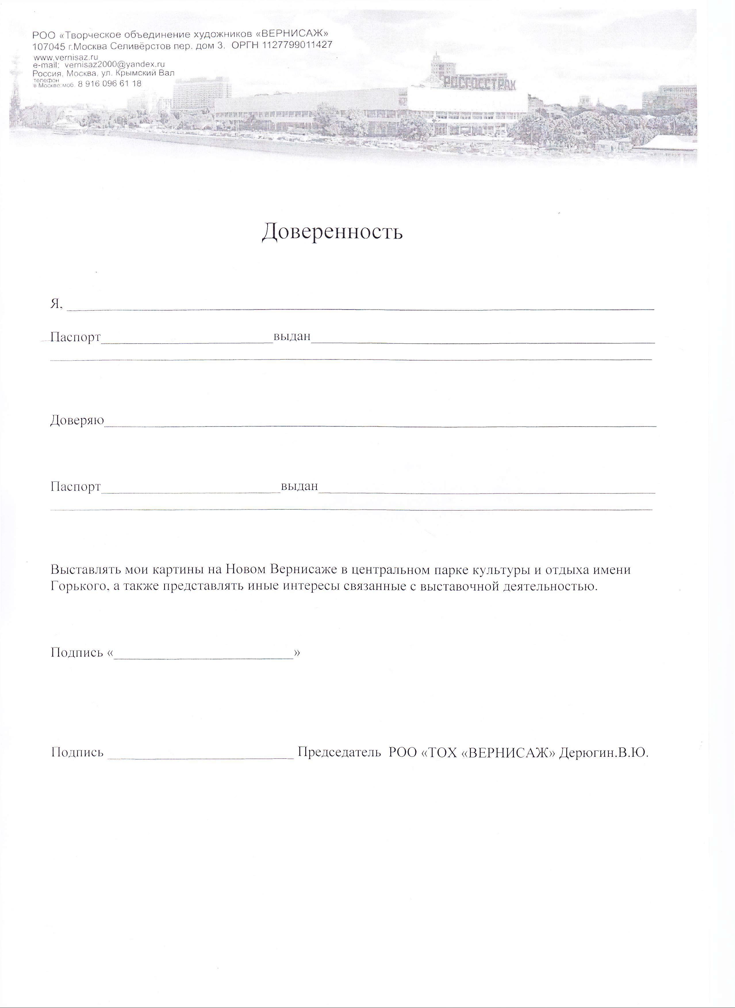 Инструкция по охране труда для рабочего по обслуживанию